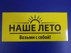 "Супервайзер. ООО ""Наше лето"". Улица Калинина 42"