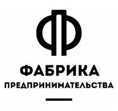 Преподаватель. ООО Фабрика Предпринимательства. Ул. Русская