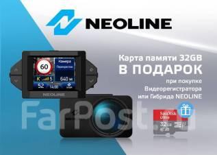 Акция! Получи карту SD 32GB в подарок купив видеорегистратор NeoLine