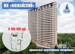 3-комнатная, улица Можайская 1. Патрокл, проверенное агентство, 71,0кв.м.