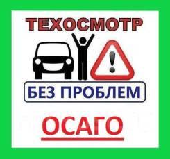 Официальный ОСАГО + Техосмотр