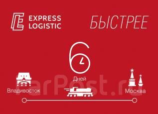 Железнодорожная доставка грузов скорыми поездами