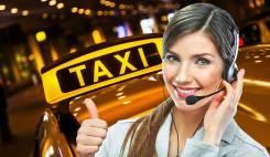 Диспетчер такси.