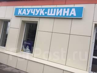 Купить шины в Новосибирске. Магазин Каучук Шина. .