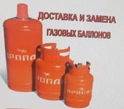 Пропан газ в баллонах 50 литров 1100 рублей