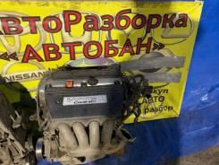 Двигатель (Без навесного) Honda Accord CL7 K20A