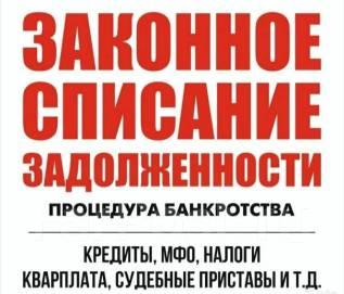 Банкротство ООО, ИП, физических лиц! Ликвидация с долгами! Арбитраж!