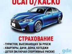 Автострахование (ОСАГО), ВСЕ Регионы, Договор купли-продажи