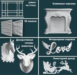 Интерьерный Декор из Пенополистирола