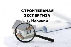 Строительная экспертиза и обследование зданий