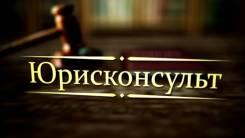 """Юрисконсульт. ООО """"Ресурс-Строй"""". Улица Шоссейная 2-я 8в"""