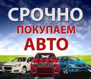Срочный выкуп авто. Автовыкуп. Предложу больше чем остальные. Хабаровск.