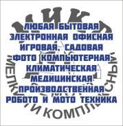 Мастер по ремонту телефонов. ИП Хмелинин А.П. Улица Кирова 191