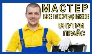 Электрик, Сантехник, Муж на час, Мастер на час, Ремонт. БЕЗ Посредников