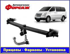 Фаркопы. Hyundai Starex