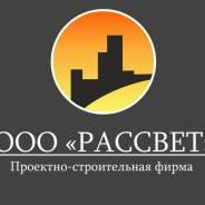 """Разнорабочий. ООО """"Рассвет"""""""
