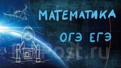 Дистанционно! Репетитор по математике (алг. / геом. ) 1-11 кл. ОГЭ/ЕГЭ
