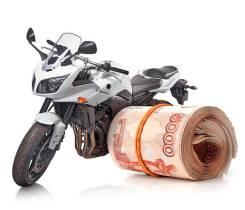 Куплю мототехнику, мото, мотоцикл, мопед, велосипед! Дорого! Самовывоз!