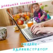 Работа в декрете