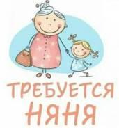 Няня. Частное лицо. Улица Ленинградская 56г