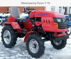 Чувашпиллер Русич Т-18. Минитрактор Русич Т-18, 18 л.с.