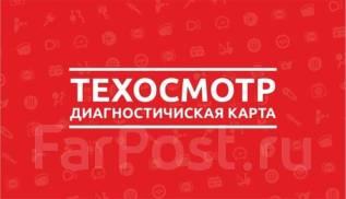 Государственный Техосмотр с занесением в базу Еаисто/Оформление ОСАГО