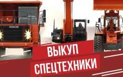 Срочный выкуп спецтехники в Москве