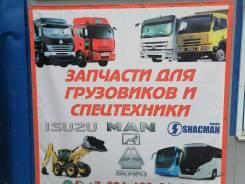 Запчасти для китайских грузовых авто HOWO Shaanxi FAW Foton Iveco CAMC