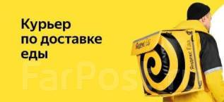"Курьер. ООО ""Авто-Фортуна"". Улица Алтайская 9"