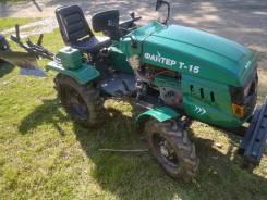 Файтер Т-15. Продается трактор, 15 л.с.