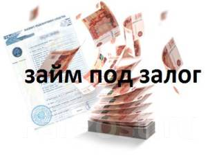 Деньги под залог