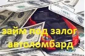 Деньги в залог во владивостоке прокат авто в москве без залога и ограничения пробега