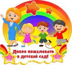 Воспитатель детского сада. Ул Флегонтова