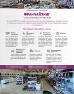 Франчайзинг в Новосибирске