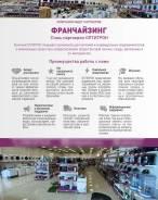 Франчайзинг в Ижевске