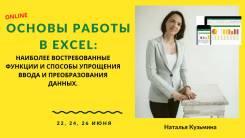 """Онлайн- практикум """"Основы работы в Excel"""" 22,24 и 26 июня"""