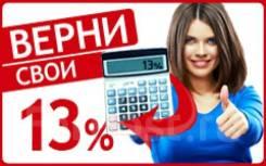 Декларации 3-НДФЛ 400 рублей (лечение, обучение, покупка недвижимости)