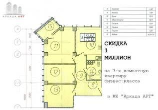 3-комнатная, улица Фастовская 33 стр. 1. Чуркин, застройщик, 77,1кв.м.