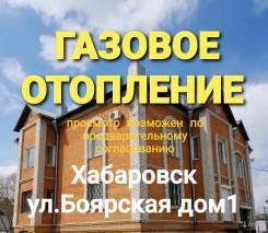 Коттедж кирпичный 800 кв. м. в г. Хабаровск (недалеко от центра). Улица Боярская 1, р-н Индустриальный, площадь дома 800,0кв.м., площадь участка 2 5...