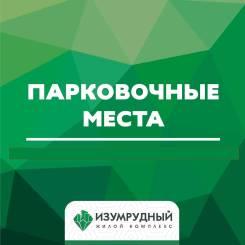 Места парковочные. улица Майора Филипова 5, р-н Снеговая падь, 13,3кв.м., электричество