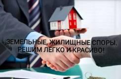 Земельные, жилищные споры, ЖКХ, строительство