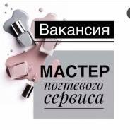 Мастер ногтевого сервиса. ИП Шляпникова О.С. Улица Ульяновская 5/4