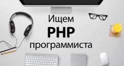 """Программист PHP. ООО """"Транстрейд"""". Улица Кирова 5"""