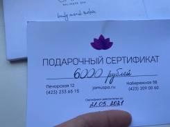 Продам или обменяю сертификат в самый популярный Spa-Jamu
