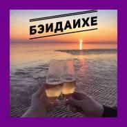 Бэйдайхэ. Пляжный отдых. Бэйдайхэ из Хабаровска