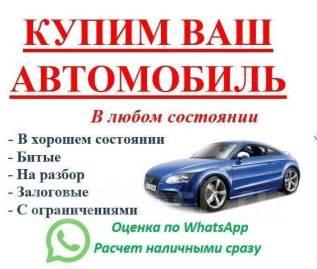 Купим ваш автомобиль! Деньги Сразу! Оценим по Whats App