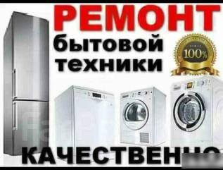 Ремонт бытовой техники стиральных машин холодильников варочных панелей