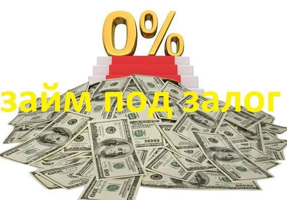 Деньги в залог во владивостоке голд москва автосалон