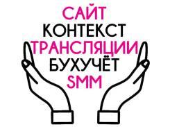 Сайт + Трансляции + SEO + Контекст + SMM + Бухучёт онлайн