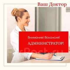"""Администратор. ООО """"Ваш Доктор"""". Луговая, 50"""